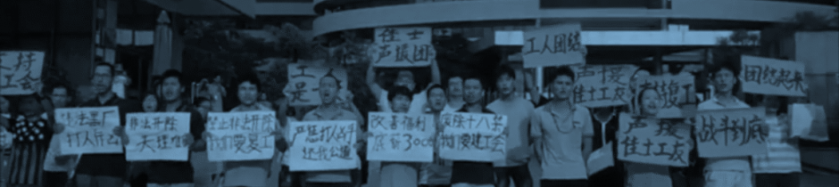 Jasic workers protesting